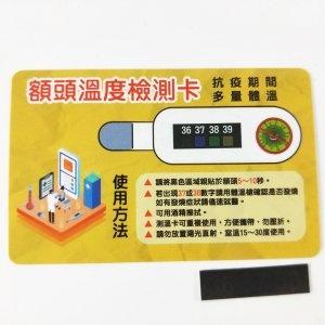 防疫小卡 額溫檢測卡(文字圖案皆可客製印刷)