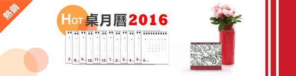 桌曆BANNER